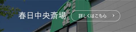 春日中央斎場