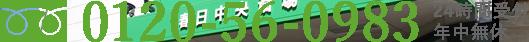 フリーダイヤル 0120-56-0983 24時間受付 年中無休