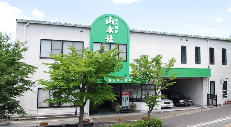 山水社  春日中央斎場 外観